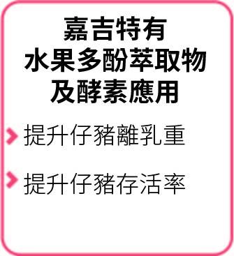 嘉吉特有_修改圖-01