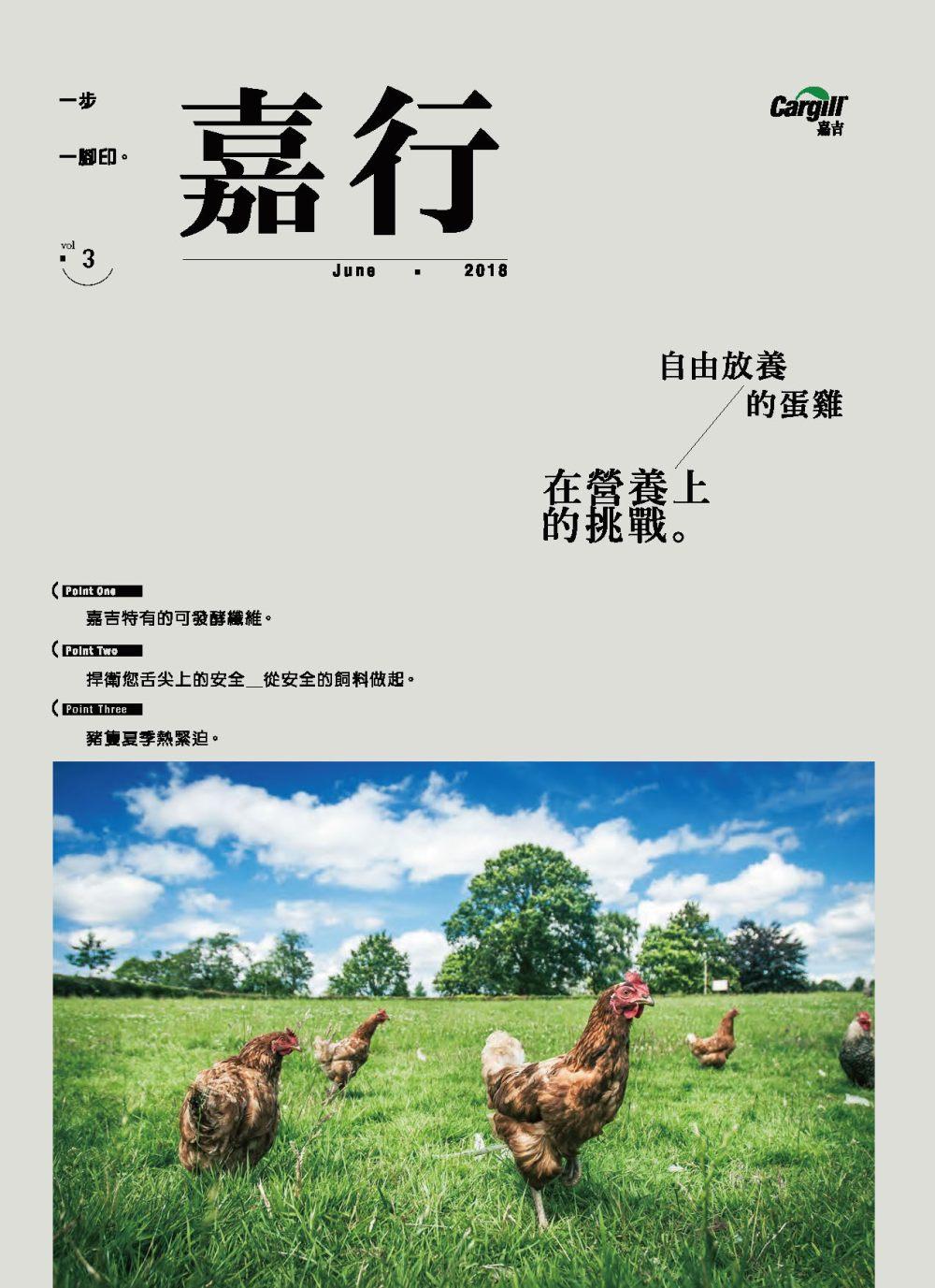 嘉行第三期_COVER